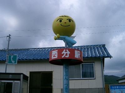 20060504gomennahari-nishibun.JPG