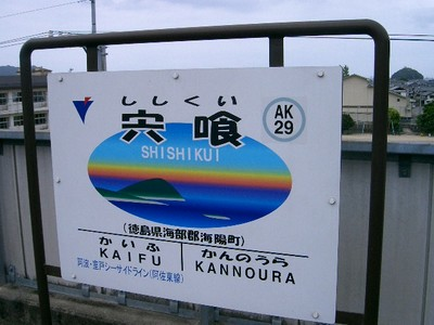 20060506shishikuieki.JPG