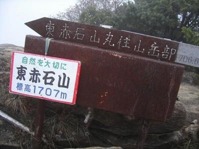 20081029山頂の標識.jpg