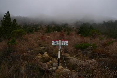 20081029赤石山頂手前の分岐.jpg