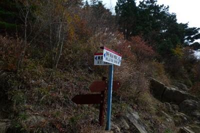 20081029東赤石山頂への分岐.jpg