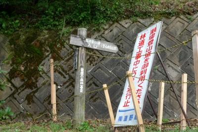 20081029筏津登山口.jpg