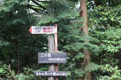 20090615二ッ岳03中の川登山口.jpg