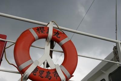 200910250940sakurajimamaru.jpg