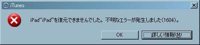 20101219iPadUpdateErr.JPG