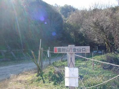 20110110kumotsukiyama01.jpg