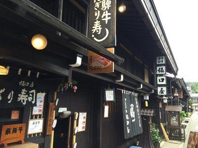 20180713Takayama02Sakaguchiya01.jpg