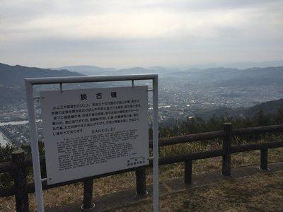 20190224Yashima13.jpg