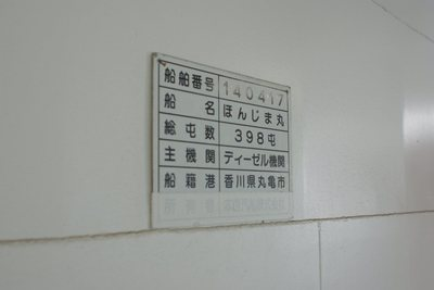 20190505Honjima04.jpg